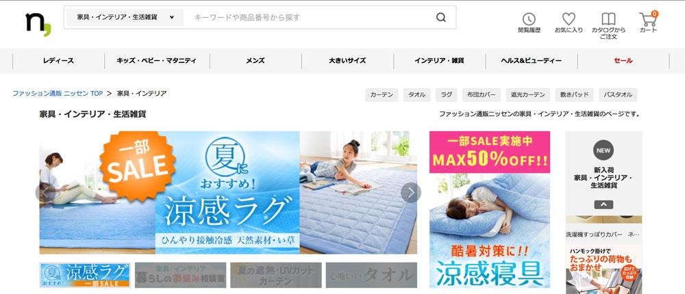 ニッセン公式サイト