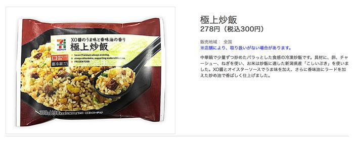 セブンイレブン冷凍食品(極上炒飯)