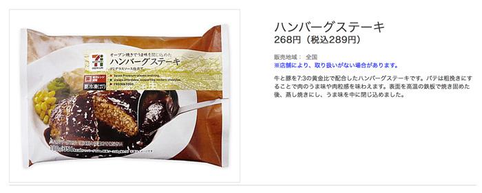 セブンイレブン冷凍食品(ハンバーグステーキ)