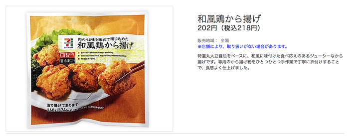 セブンイレブン冷凍食品(和風鶏から揚げ)