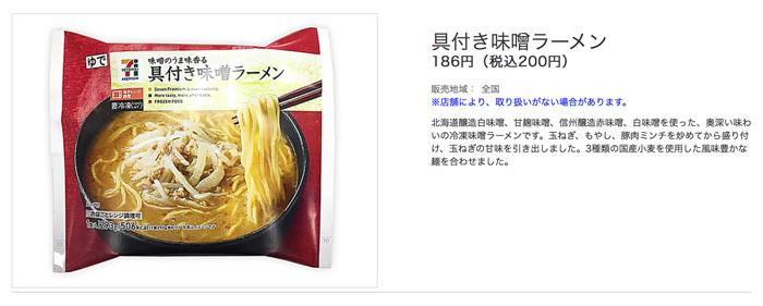 セブンイレブン冷凍食品(味噌ラーメン)