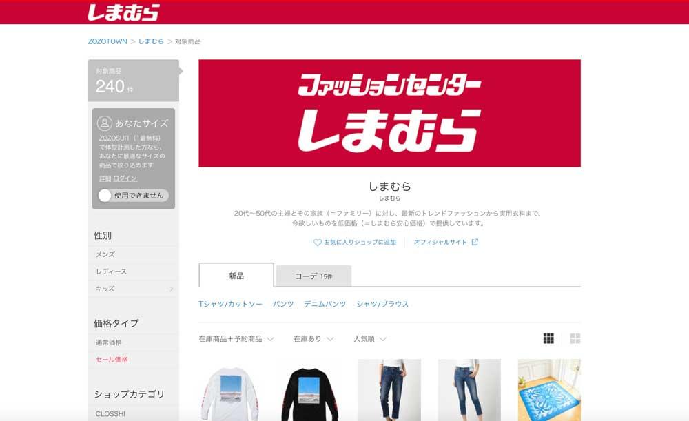 ファッションセンターしまむら公式サイト