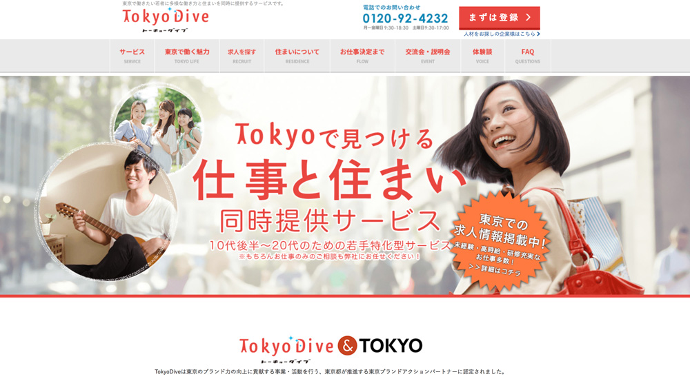 TokyoDive(トーキョーダイブ)公式サイト