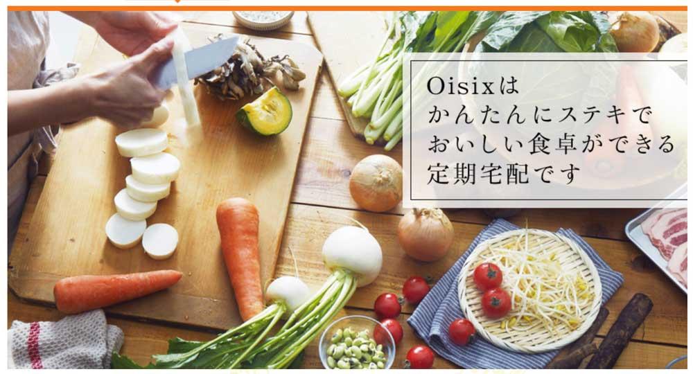 Oisix オイシックス