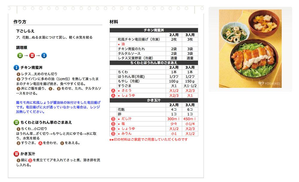 ヨシケイ公式サイトの和風チキンレシピ