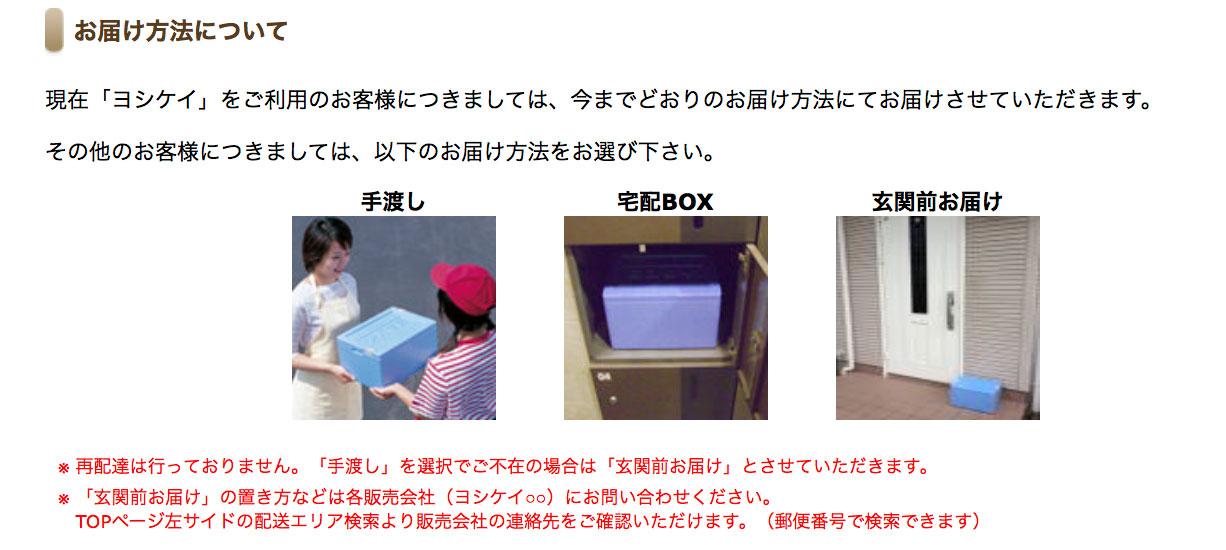 ヨシケイ公式サイトお届け方法について