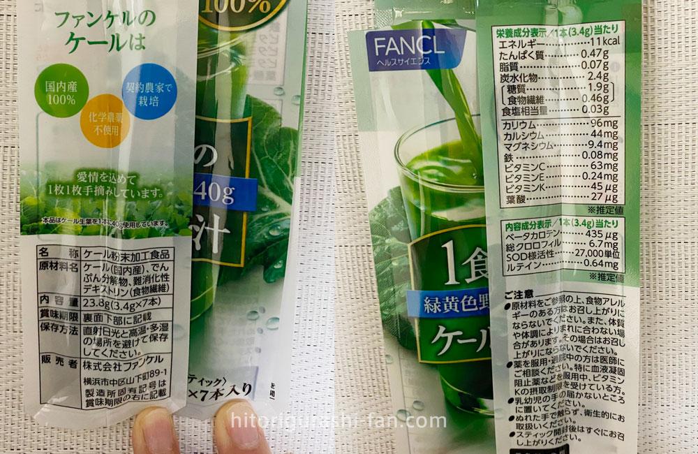 ファンケル「1食分のケール青汁」成分表・原材料
