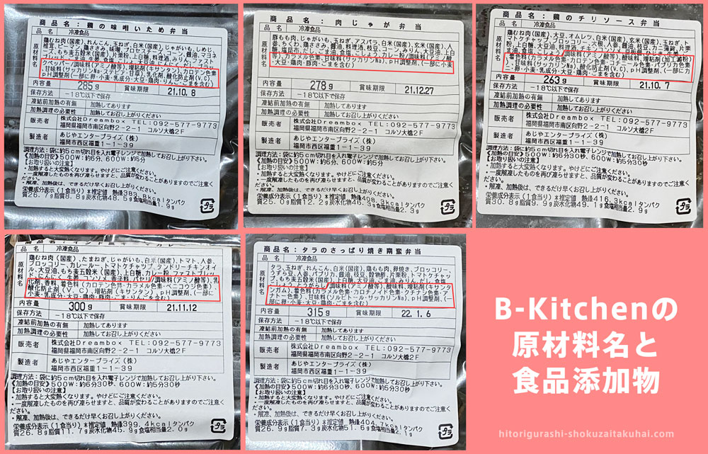 B-Kitchenの原材料名と食品添加物一覧
