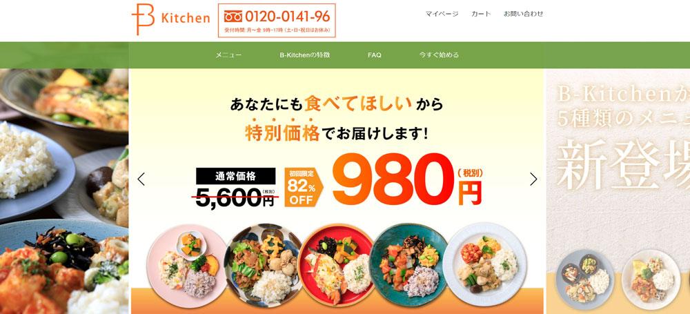 B-Kitchenの注文・会員登録方法