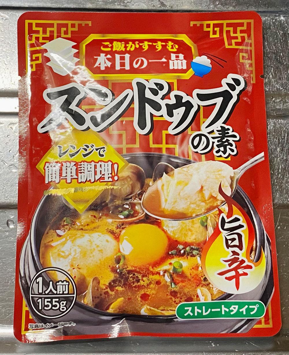大地を守る会の野菜で料理を作る(スンドゥブスープ)