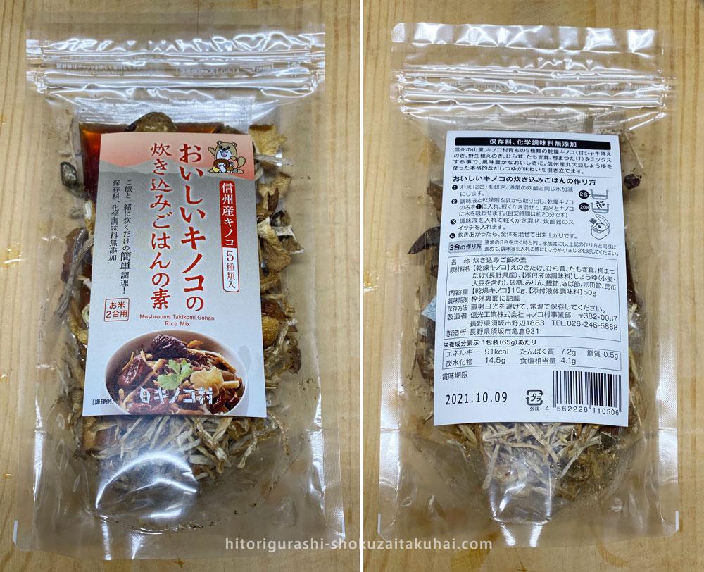 大地を守る会の野菜を使った料理(キノコの炊き込みご飯)