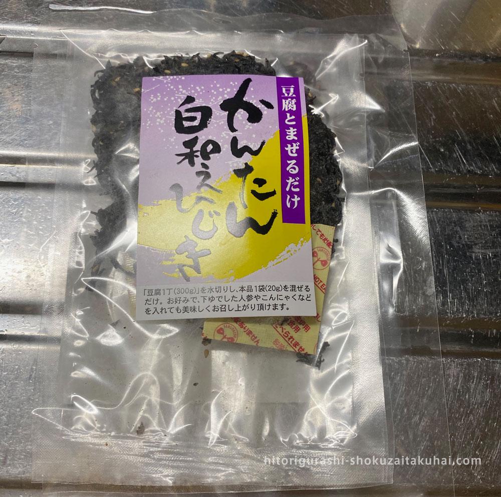 大地を守る会の野菜を使った料理(かんたん白和えひじき)