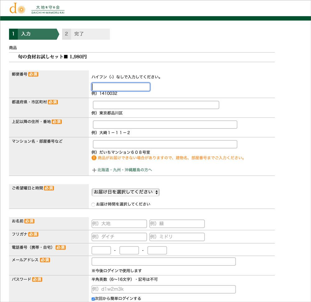 大地を守る会の注文・会員登録方法