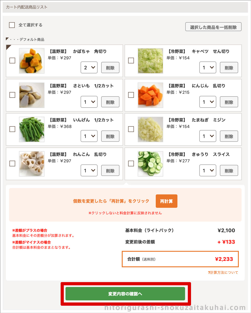 イエコックの注文・会員登録方法(カット野菜の注文)