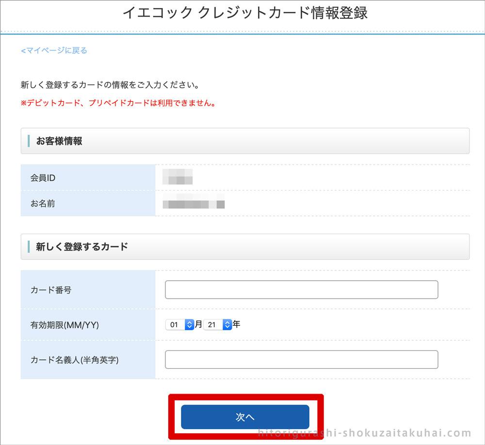イエコックの注文・会員登録方法