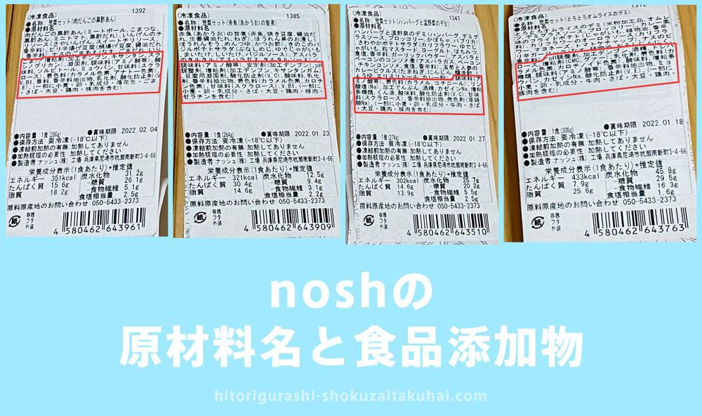 nosh(ナッシュ)の原材料名と食品添加物一覧