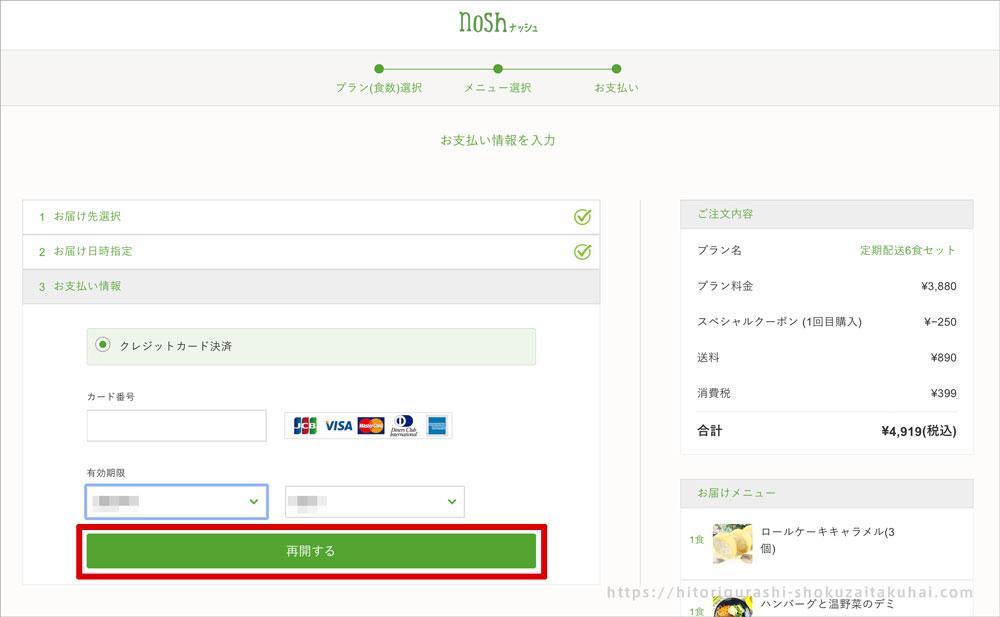 nosh(ナッシュ)の注文・会員登録方法