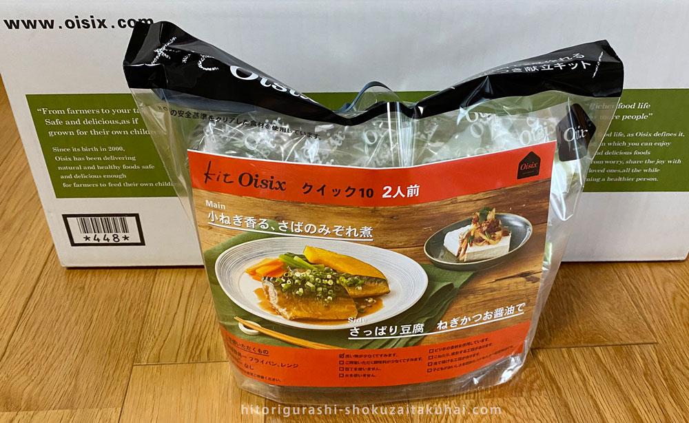 オイシックスのミールキット(KitOisix) サバのみぞれ煮・さっぱり豆腐を作ってみる