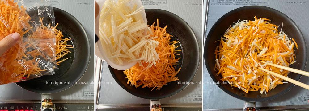 オイシックスのミールキット(KitOisix) 豆腐そぼろのビビンバを作ってみる