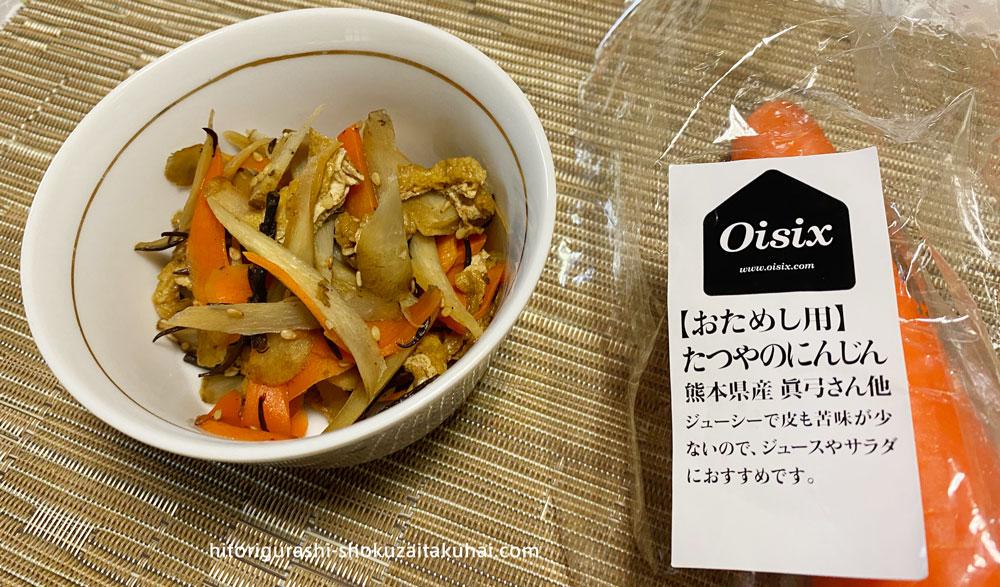 オイシックスのミールキット(KitOisix) オリジナルブレンドリーフでサラダを作ってみる