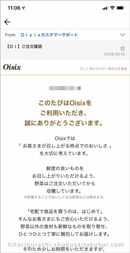 オイシックスの注文・会員登録方法