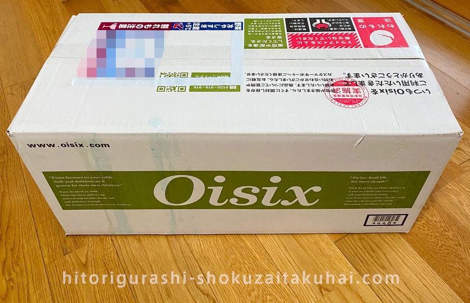 オイシックスを実際に使った感想を口コミ!体験談レポート(荷物が届く)