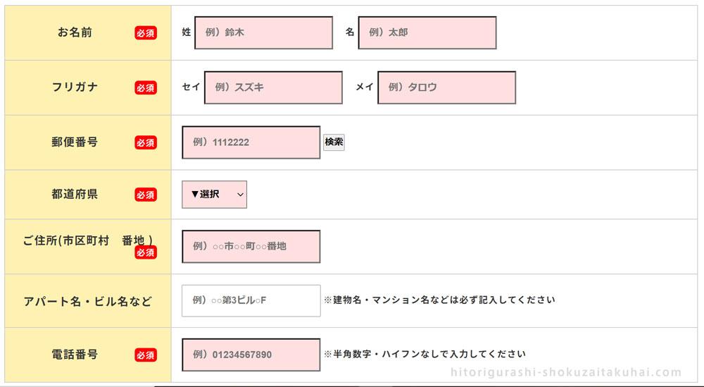 わんまいるの注文・会員登録方法