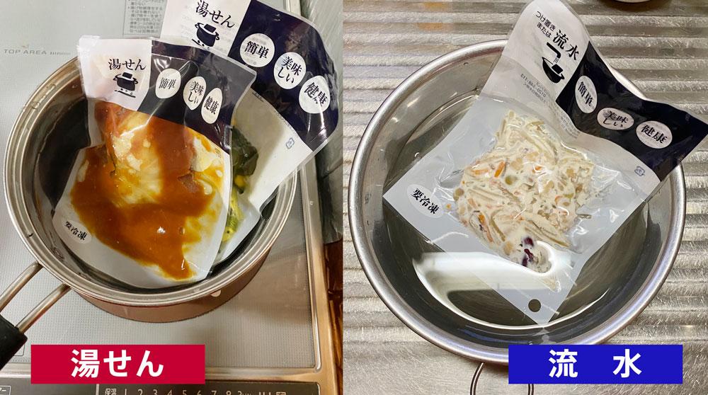 わんまいるの調理方法