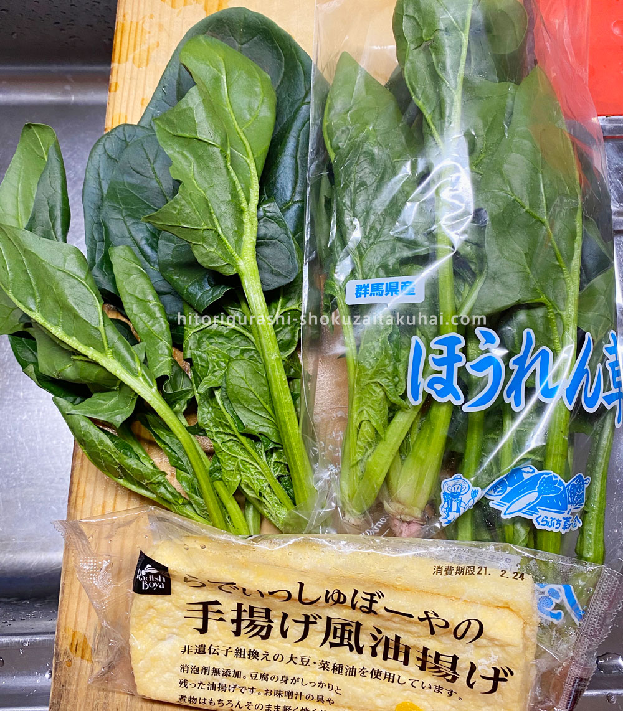らでぃっしゅぼーやの野菜で料理を作る(ほうれん草と油揚げのお味噌汁)