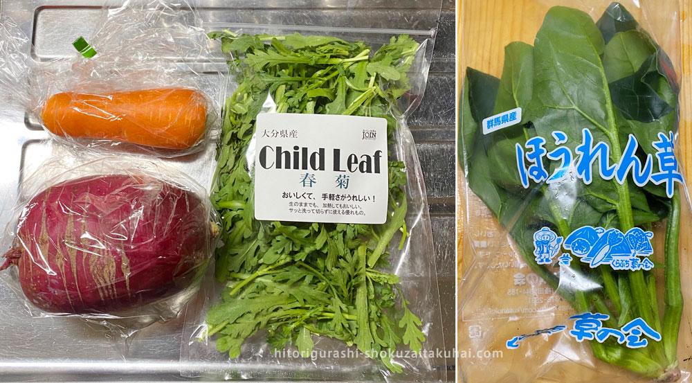らでぃっしゅぼーやの野菜を使った料理(豚汁)