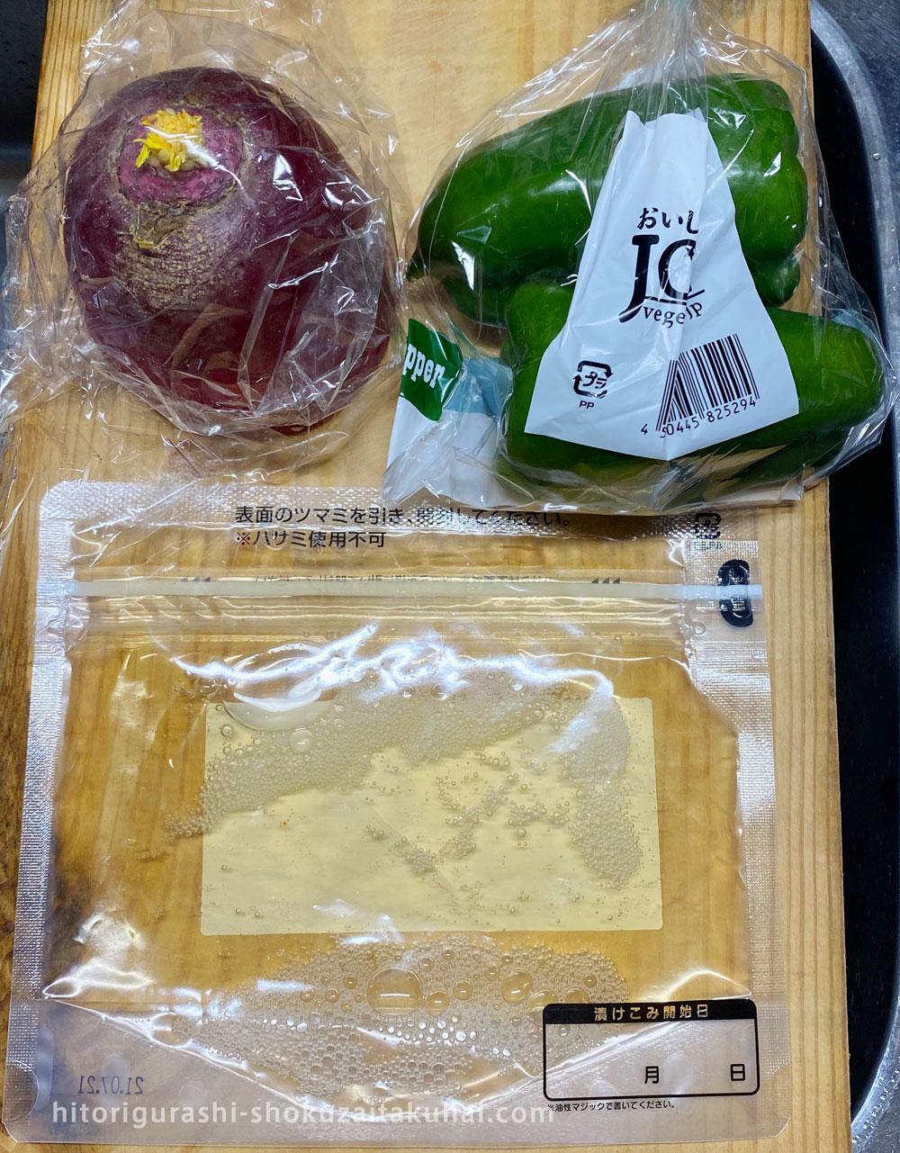 らでぃっしゅぼーやの野菜を使った料理(紅大根とピーマンのピクルス)