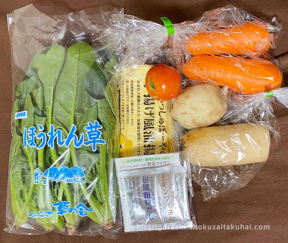 らでぃっしゅぼーやの野菜で料理を作る