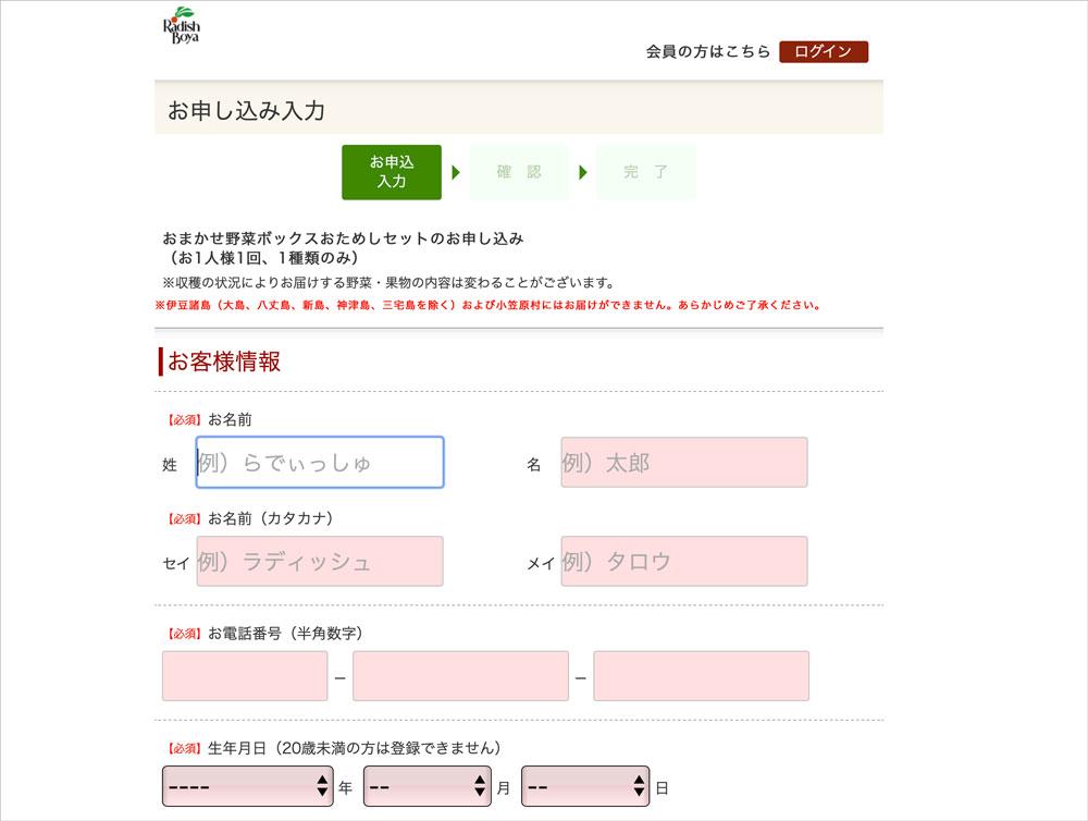 らでぃっしゅぼーやの注文・会員登録方法
