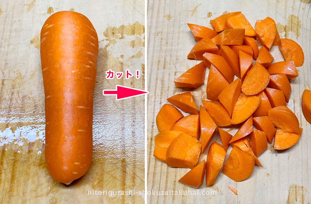 らでぃっしゅぼーやの野菜で料理を作る(にんじんを切る)