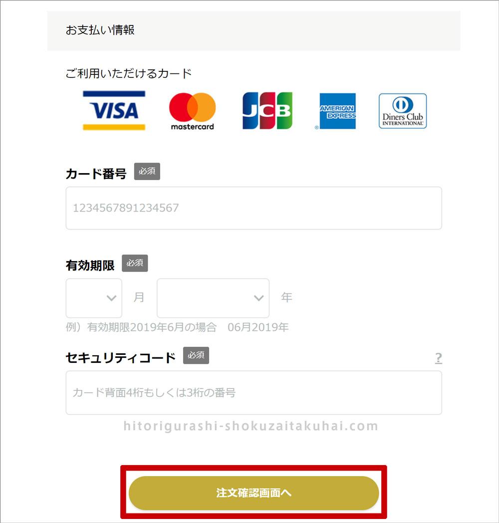 スギサポdeliの注文・会員登録方法