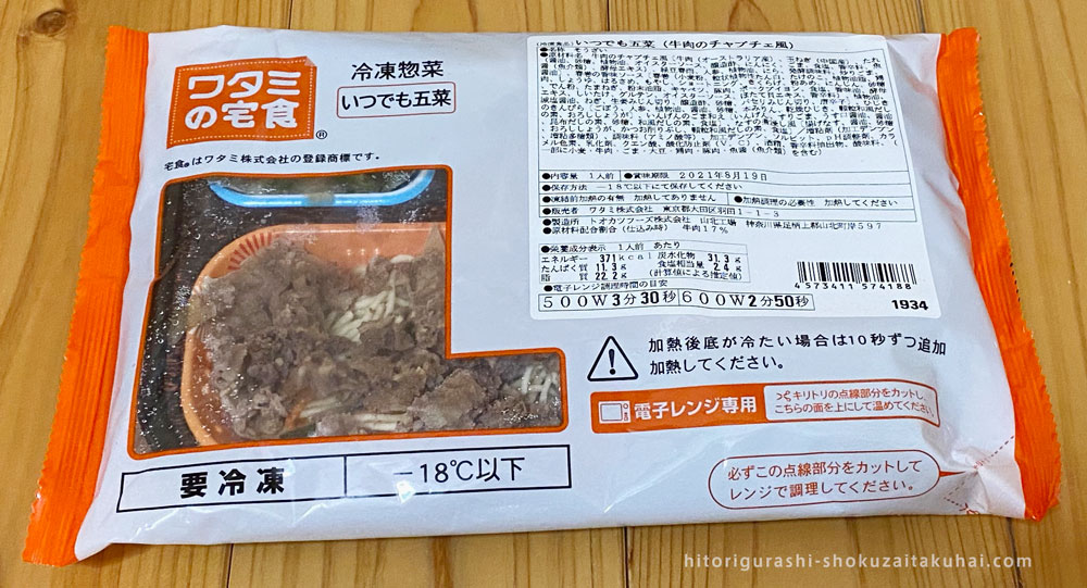 ワタミの宅食ダイレクトを実際に使った感想を口コミ!体験談レポート(牛肉のチャプチェ風)