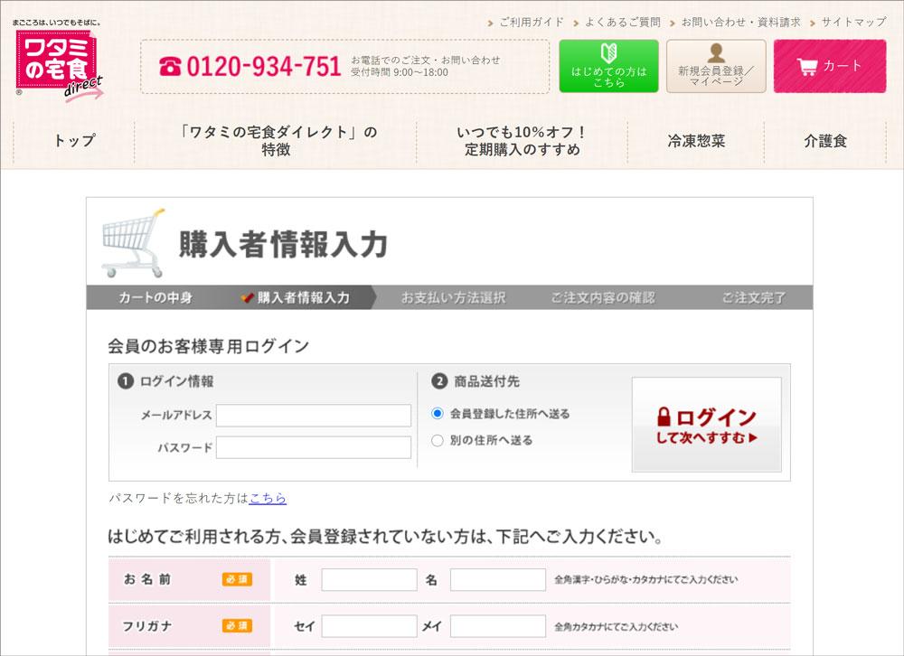 ワタミの宅食ダイレクトの注文・会員登録方法