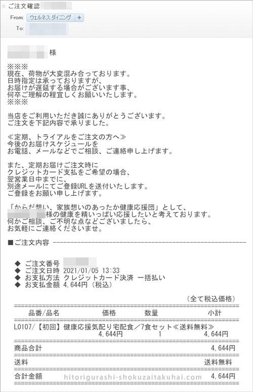 ウェルネスダイニングの注文・会員登録方法