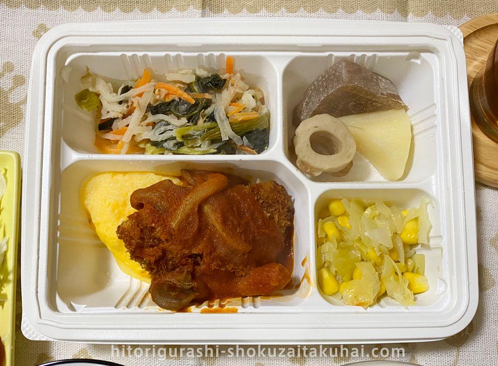 ウェルネスダイニング「健康応援気配り宅配食」メンチカツきのこデミソース