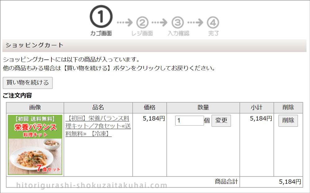 ウェルネスダイニング(料理キット)の注文・会員登録方法