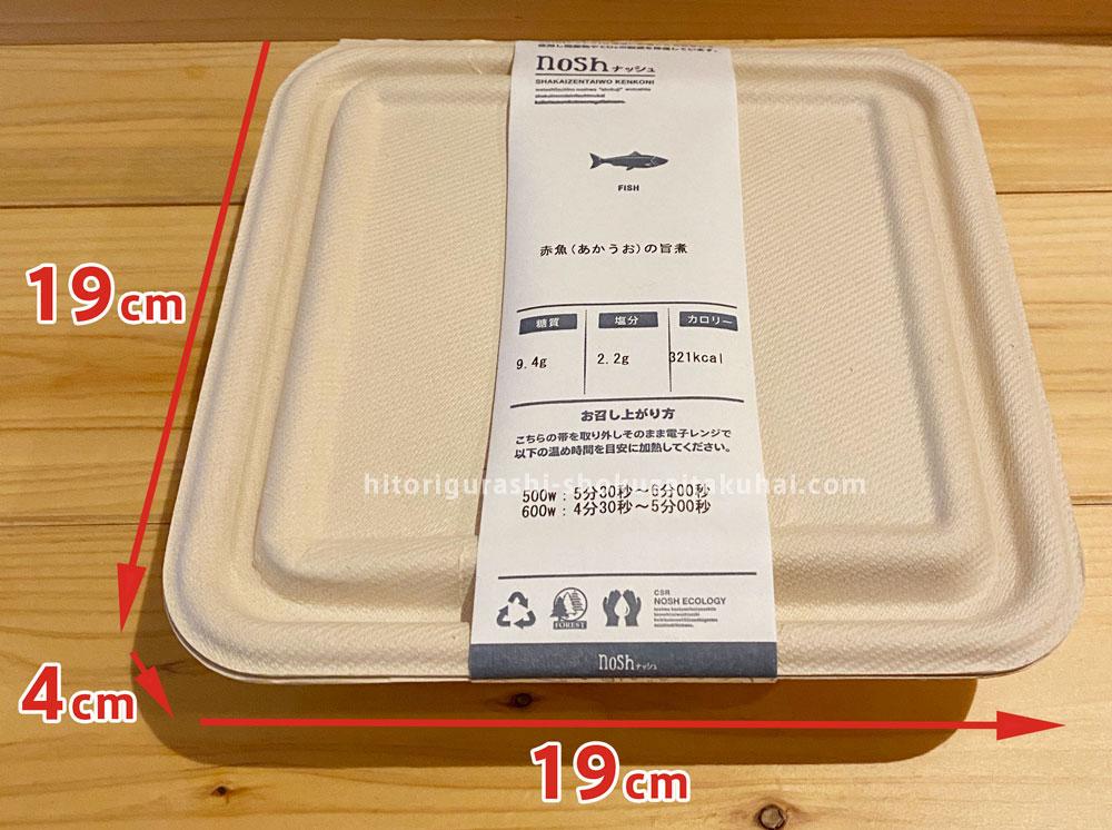 nosh(ナッシュ)の容器サイズ